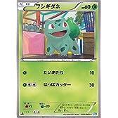 フシギダネ ポケモンカードゲーム ダークラッシュ bw4-001