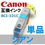 BCI-321C シアン 単品販売 BCI-321+320BK 互換インクカートリッジ ICチップ付き CANON MP640,MP630,MP620,MP540,MP560,MP550,MX860,MP980,MP990,iP4700,iP4600,iP3600
