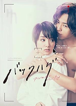 バックハグ~アフィリエイトがつなぐ恋~ [DVD]
