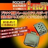 NEWポケットウォーマー i-HOT(アイホット)