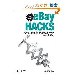 EBay Hacks (O'Reilly's Hacks Series)