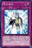 遊戯王カード 神の威光 STOR-JP067N