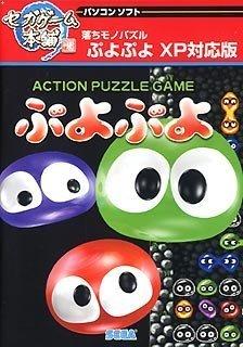 セガゲーム本舗 ぷよぷよ XP対応版 リパッケージ