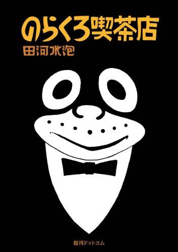のらくろ喫茶店 [カラー復刻版] (のらくろ 幸福(しあわせ)3部作)