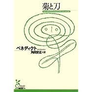 菊と刀 (光文社古典新訳文庫) ルース ベネディクト
