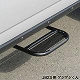 サイドステップ ゲジゲジくん(JB23用)