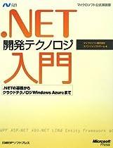 .NET開発テクノロジ入門~.NETの基礎からクラウドテクノロジ Windows Azureまで (マイクロソフト公式解説書) (マイクロソフト公式解説書 Microsoft.net)