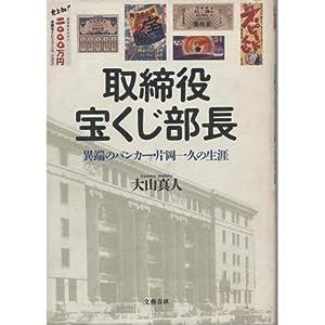 大山真人「取締役宝くじ部長―異端のバンカー・片岡一久の生涯」