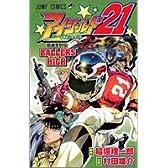 アイシールド21公式データブック超選手列伝ballers high (ジャンプコミックス)