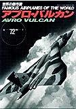 アブロ・バルカン (世界の傑作機 NO. 72)