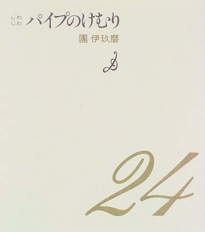 (Series of pipe smoke) smoke pipe gradually (1997) ISBN: 4022571330 [Japanese Import] PDF