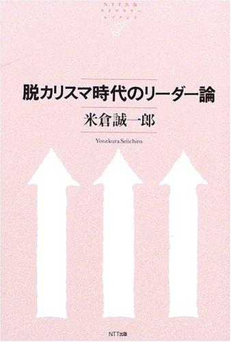 脱カリスマ時代のリーダー論    NTT出版ライブラリーレゾナント011