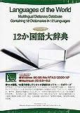 12か国語大辞典 ハイブリッド版