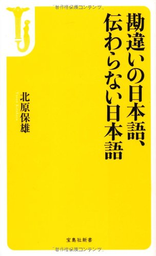 勘違いの日本語、伝わらない日本語 (宝島社新書)