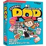 スグできるPOP 書店・レンタルビデオショップ編