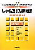 法学検定試験問題集3級 企業コース〈2009年〉