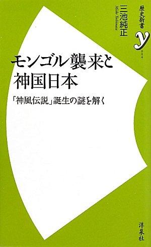 モンゴル襲来と神国日本  ~「神風伝説」誕生の謎を解く (歴史新書y)
