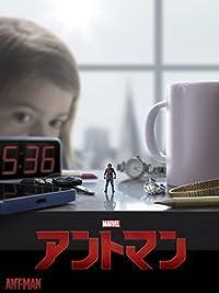 アントマン (字幕版)