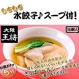 大阪王将 水餃子スープ付き モチモチの食感がクセになる! / 大阪王将