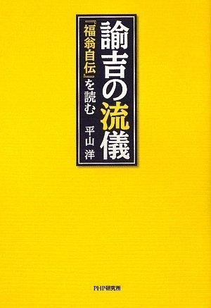 諭吉の流儀~『福翁自伝』を読む~