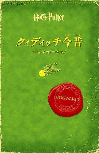 クィディッチ今昔(静山社ペガサス文庫) (ハリー・ポッターシリーズ)