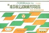 新珠算検定試験練習問題集 7級編 (全国珠算教育連盟主催 珠算検定試験)