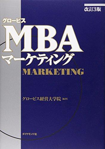 改訂3版 グロービスMBAマーケティング