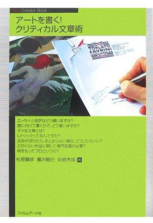 Kunst schreiben! Kunst kritischer Text (nächste Creator-Buch)