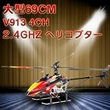 大型69cm V913 4CH 2.4GHzヘリコプター★ラジコンヘリコプター★屋外屋内飛行もOK♪液晶ディスプレイ◆空の王様!LCD リモコン 並行輸入品