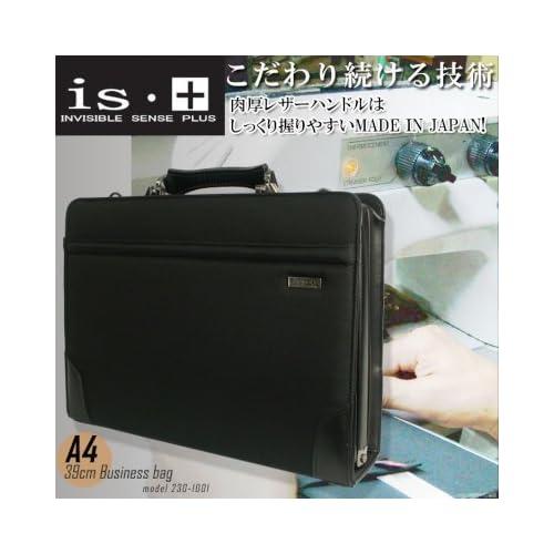 va-230-1001_san ダレスバッグ アイエスプラス/インジブルセンス・プラス/ドビーナイロン×レザーA4サイズ対応PC収納ポケット付き2WAYバック/39cm Amazon限定 オリジナルモデル