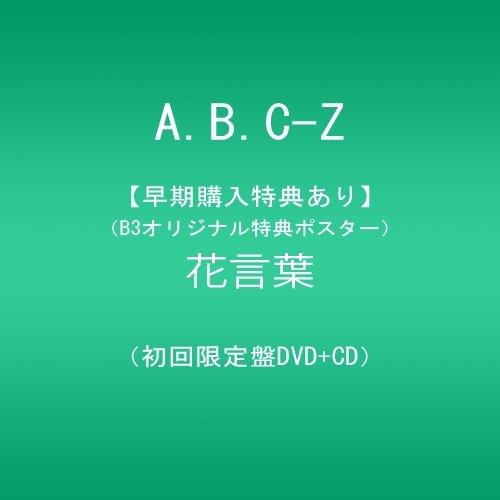 【早期購入特典あり】花言葉/A.B.C-Z(CD付き初回限定盤)(オリジナル特典ポスター(B3サイズ)(初回限定盤ver.)付) [DVD]