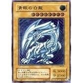 遊戯王カード 青眼の白龍 SM-51UTR