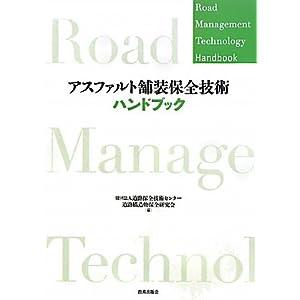 アスファルト舗装保全技術ハンドブック (Road Management Technology Handbook)