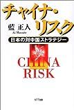 チャイナ・リスク—日本の対中国ストラテジー