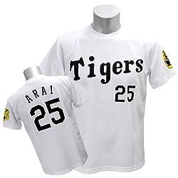 阪神タイガース #25 新井貴浩 背番号Tシャツ (ホワイト) - ホワイト - Free
