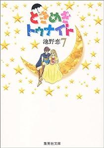 ときめきトゥナイト 7 (集英社文庫―コミック版)