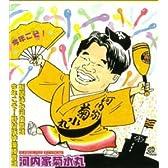 今年こそ!野村阪神優勝音頭