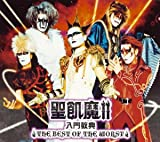 聖飢魔II 入門教典〜THE BEST OF THE WORST〜