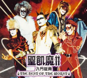 聖飢魔II 入門教典〜THE BEST OF THE WORST〜 / 聖飢魔II (CD - 2003)