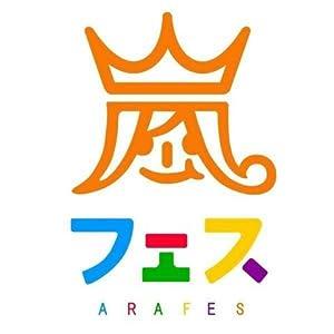 アラフェス 2013 グッズ ショッピングバッグ 嵐フェス