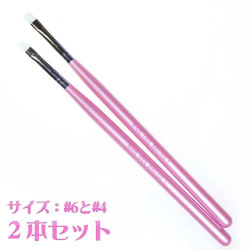 ネイル用筆ジェルネイル用ジェルブラシパールピンク#4と#6の2本セット 高級なのに激安