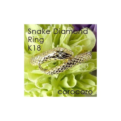 蛇ダイヤモンドリング指輪開運蛇リング天然ダイヤモンドリングK18ゴールドリング