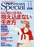 PHP (ピーエイチピー) スペシャル 2012年 11月号 [雑誌]