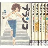 ブランコ コミックセット (IKKI COMICS) [マーケットプレイスセット]