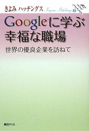 Googleに学ぶ幸福な職場―世界の優良企業を訪ねて (朝日クリエライブラリー)
