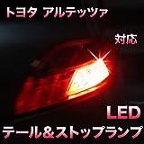 LEDテール&ストップ トヨタ アルテッツァ対応 2点セット