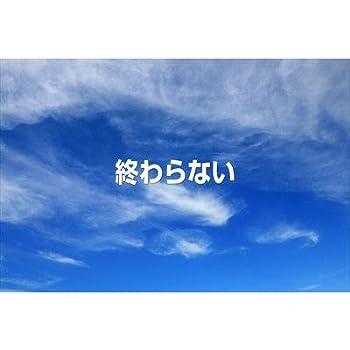 「終わらない」空のポストカード絵葉書はがきハガキ