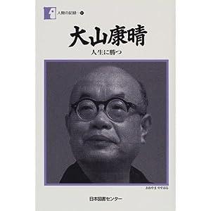 大山康晴—人生に勝つ (人間の記録 (107))