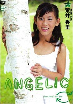 荒井香里 ANGELIC [DVD]