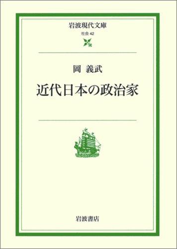 近代日本の政治家 (岩波現代文庫―社会)